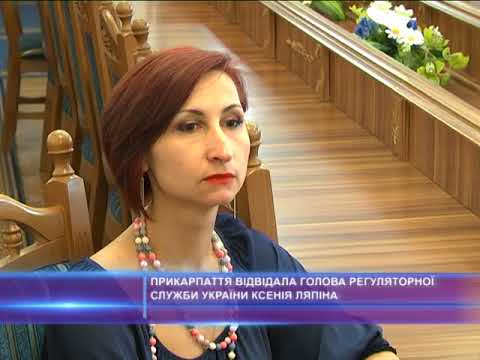 Прикарпаття відвідала голова регуляторної служби України Ксенія Ляпіна