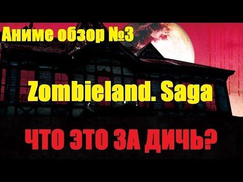 Зомбиленд.Сага / Zombieland. Saga. 1 серия. ЧТО ЭТО ЗА ДИЧЬ?