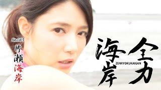 女優・古崎瞳が有名海岸を水着で全力で走る。 砂に足を取られ、転びなが...