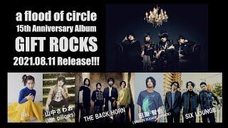 15th Anniversary Album「GIFT ROCKS」Teaser Movie / a flood of circle