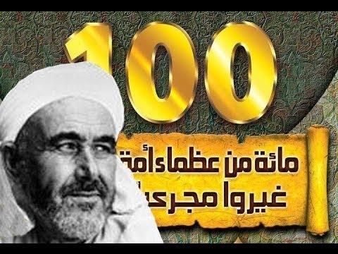 Les 100 Géants 4: Abdelkrim al-Khattabi العظماء المائة 4: مترجم فرنسي