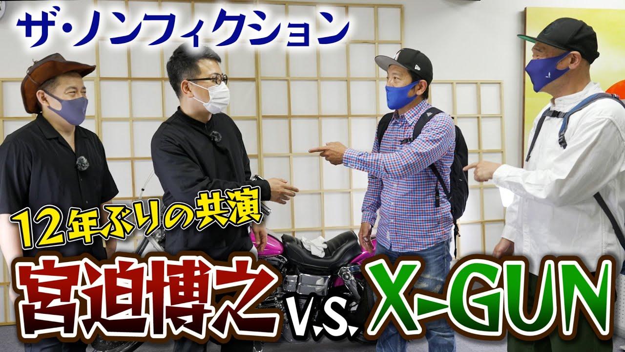 【宮迫博之vsX-GUN】アメトーク以来12年ぶり!禁断の遭遇が面白すぎた!
