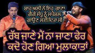 RABB JANE   Garry Sandhu and Shah Ali live punjablivetv
