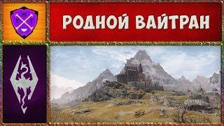 💎 Skyrim SLMP-GR #7 💎 Заклинание Богатства 💎 Прохождение Второстепенных Квестов и Локаций 💎