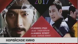 Корейское кино. Новости 16/11/2017. GuberniaTV
