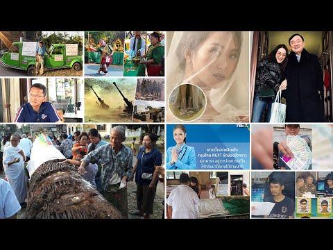 สรุป 10 ข่าวเด่นรอบวัน 28 ก.พ. 62 เวลา 06.00 -18.00 น. | Thairath Online