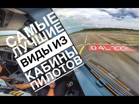 Один из миллионов полётов! ✈️ Домодедово - Минеральные Воды.