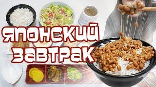Готовлю Японский Завтрак | Пробую НАТТО