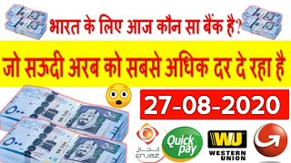 Saudi Riyal Indian rupees,Saudi Riyal Exchange Rate,Today Saudi Riyal Rate,Sar to inr,27 August 2020