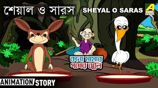 Kana Mamar Gapper Jhuli | Sheyal O Saros | Bangla Cartoon Video