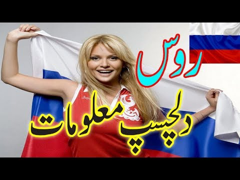 Russia Shoking and Amazing Facts in Urdu/Hindi. History of Russia By urdu talk show