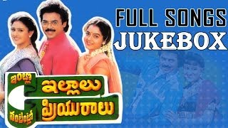 Intlo Illalu Vantintlo Priyuralu Movie Full Songs Jukebox - Venkatesh, Soundarya, Vineetha