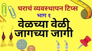 Home Organization Tips || Organization Hacks || Home Organisation || घराचं व्यवस्थापन ||