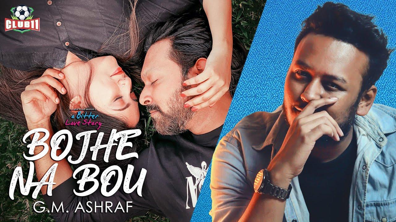 Download Bojhe Na Bou | OST of A Bitter Love Story | G.M. Ashraf | Subhro Raha | Bangla New Song