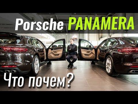 Porsche Panamera 971 Фастбэк