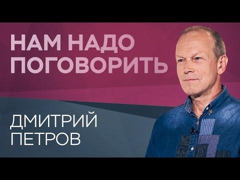 Как легко выучить иностранный язык / Дмитрий Петров // Нам надо поговорить