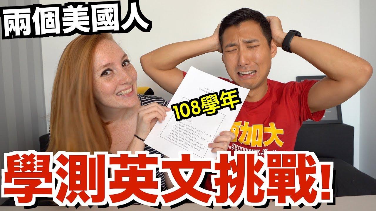 兩個美國人來考學測英文科試題! 居然都沒有辦法滿分? Ft. 沒有阿滴【劉沛】 - YouTube