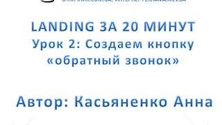 Landing за 20 мин. Урок2: Как создать кнопку обратного звонка Web Builder