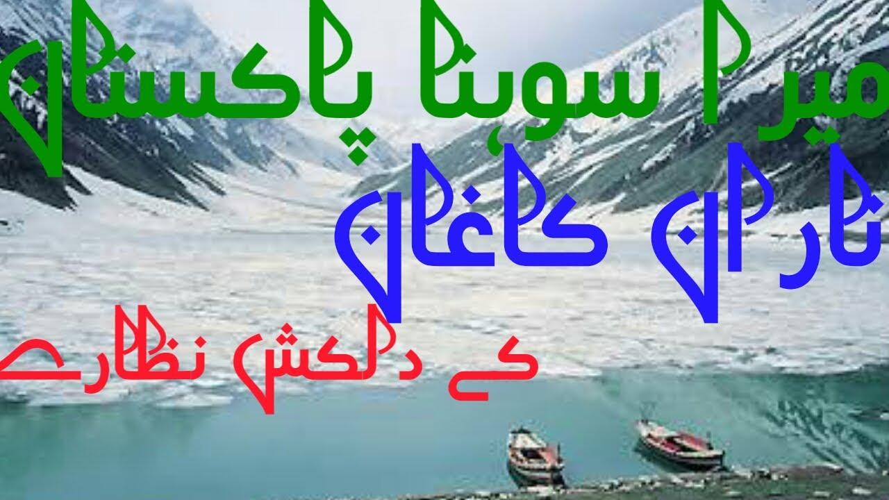 Naran Kaghan Pakistan - Naran weather - best tour