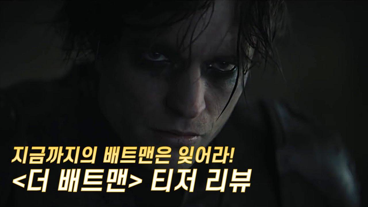 코로나19 완치한 최초의 배트맨! I '더 배트맨' 티저 예고편 리뷰