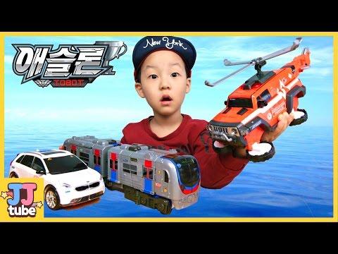 또봇 애슬론 3기 신제품 메트론 장고 엠뷸런 장난감 놀이 Tobot Toy & Play [제이제이 튜브-JJ tube ]
