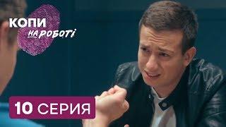 Копы на работе - 1 сезон - 10 серия | ЮМОР ICTV