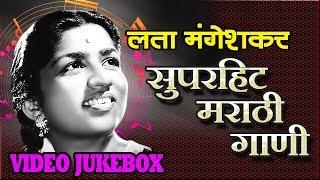 Best of Lata Mangeshkar   Superhit Marathi Evergreen Songs   लता ताईंचे सुपरहिट गाणी   Jukebox