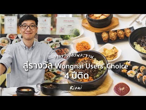 'kiani' ร้านอาหารเกาหลีที่ทุ่มทั้งใจให้ร้าน และอยากให้อาหารดูแลลูกค้า | กินเป็นเรื่อง EP.28