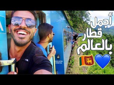 Blue Train, Srilanka ll اخيييرا ركبنا القطار الازرق