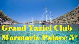 Grand Yazici Club Marmaris Palace 5* (Turkey / Marmaris / Icmeler)