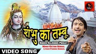 new haryanvi dj song bhole ka tambu mp3 download - megaweb4u com
