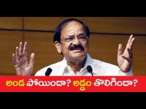 BJP Stratergy on making Venkaiah Naidu as Vice-President||BJP||Narendra Modi||Amit Shah||Venkaiahji|