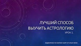 видео Курс Астрологии. Меркурий
