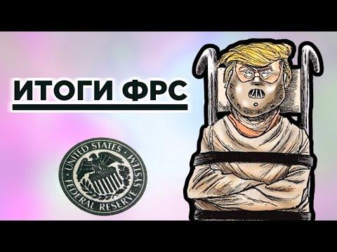Итоги заседания ФРС, рост экономики России и отчеты американских компаний / Новости экономики