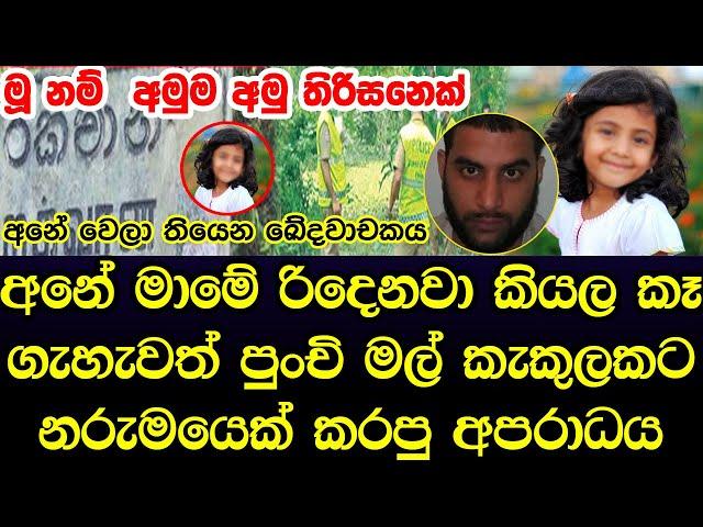 ටොපි දෙන්නම් කියලා පුද්ගලයෙකු කුඩා දැරියකට කරපු දේ මෙන්න  -  Sad stori from Sri Lanka