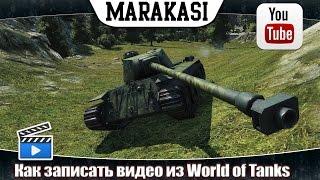Как записать видео из World of Tanks и других игр, гайд для новичка! obs, shadowplay, premiere pro