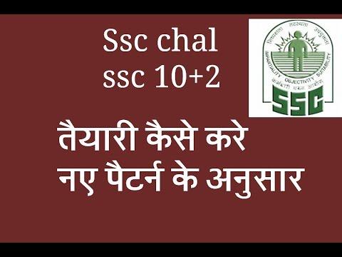 SSC 10+2 exam analysis 2017