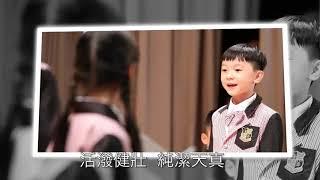 waichow的上水惠州公立學校 - 校歌相片