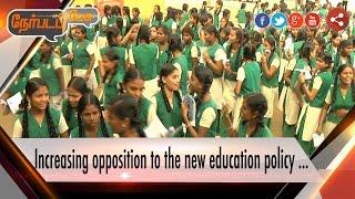 Nerpada Pesu 09-08-2016  Increasing opposition to the new education policy … – Puthiya Thalaimurai tv Show