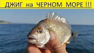 Морская рыбалка рыбалка в Черном море с берега 20 05 2021