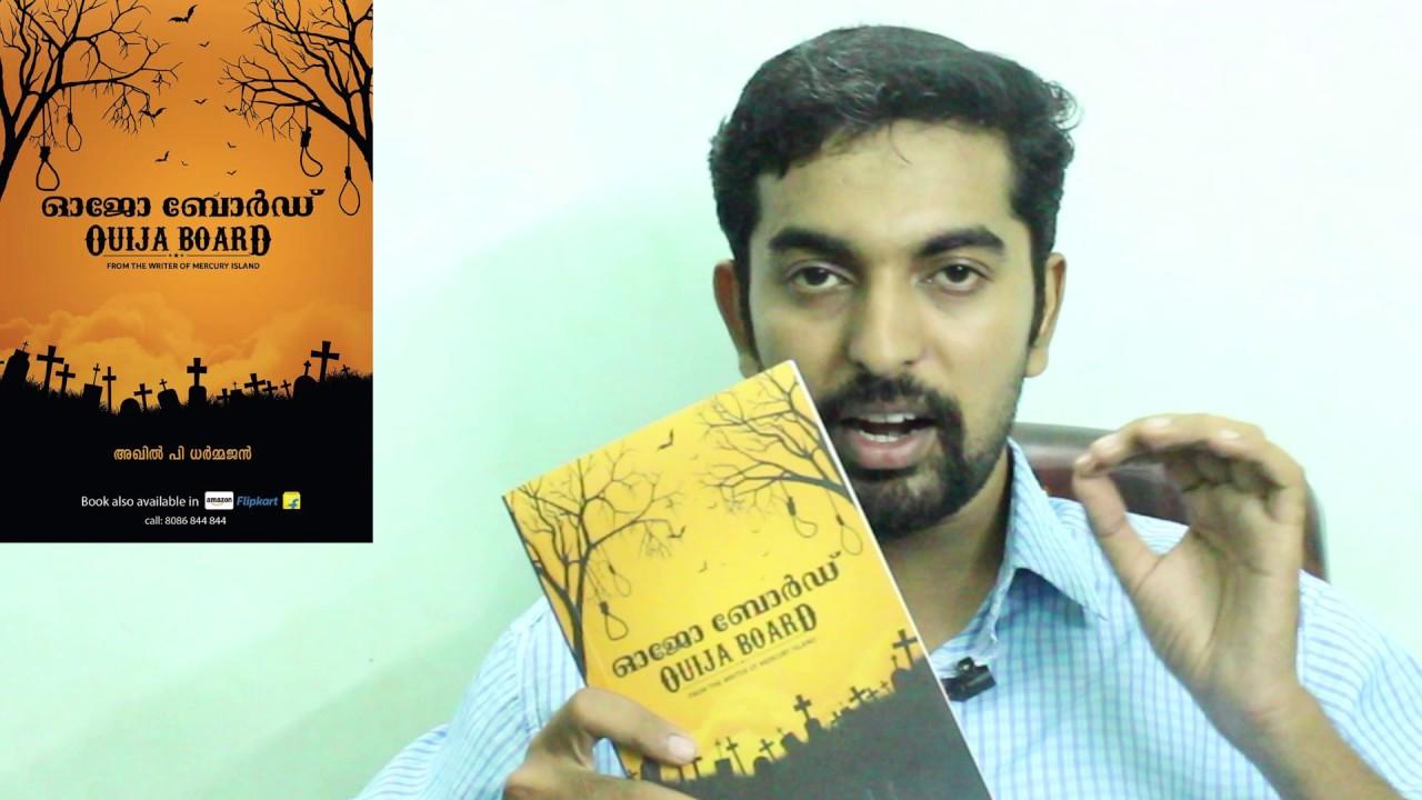 ഓജ ബ ർഡ Ouija Board Malayalam Book By Akhil P Dharmajan Review Coming Soon