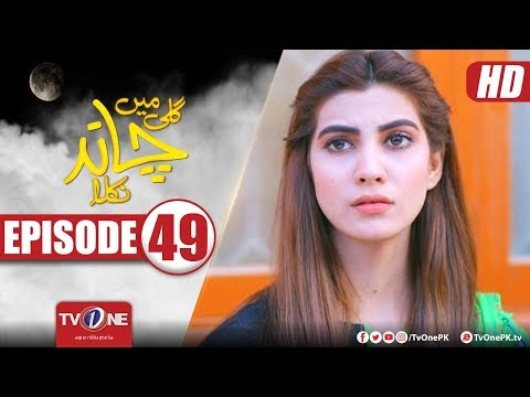 Gali Mein Chand Nikla | Episode 49 | TV One Drama | 27th February 2018