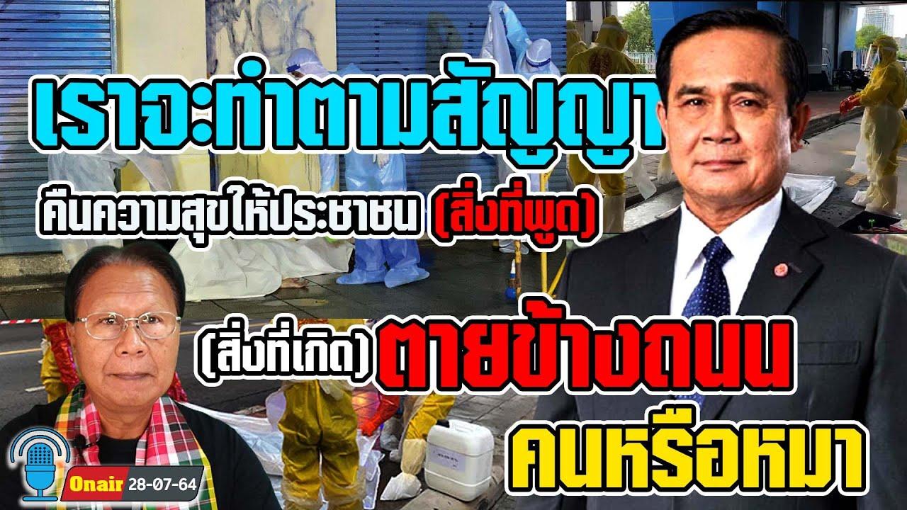 บุญรวี ยมจินดา ตะโกนถามดังๆคนไทยมันไม่มีราคาเลยรึ ประยุทธ จันทร์โอชา
