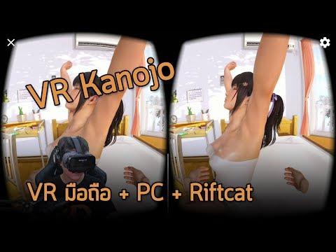 [VR Mobile EP.11] เล่นเกม VR Kanojo ด้วยแว่น VR + มือถือแอนดรอย