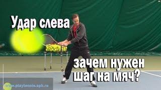 Теннис. Зачем нужен шаг на мяч?