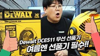 무더운여름 필수아이템!! DEWALT DCE511(N)…
