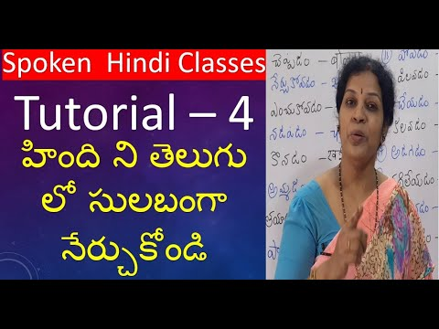 Spoken Hindi Tutorial - 4 in Telugu (Useful to learn Telugu from Hindi)