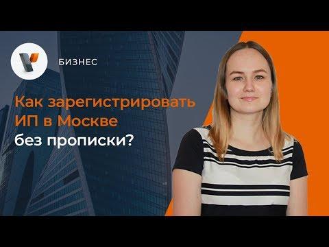Как зарегистрировать ИП в Москве без прописки