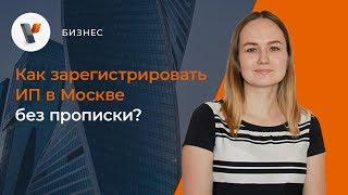 Регистрация ип в регионе без прописки куда подать документы на регистрацию ооо в санкт петербурге