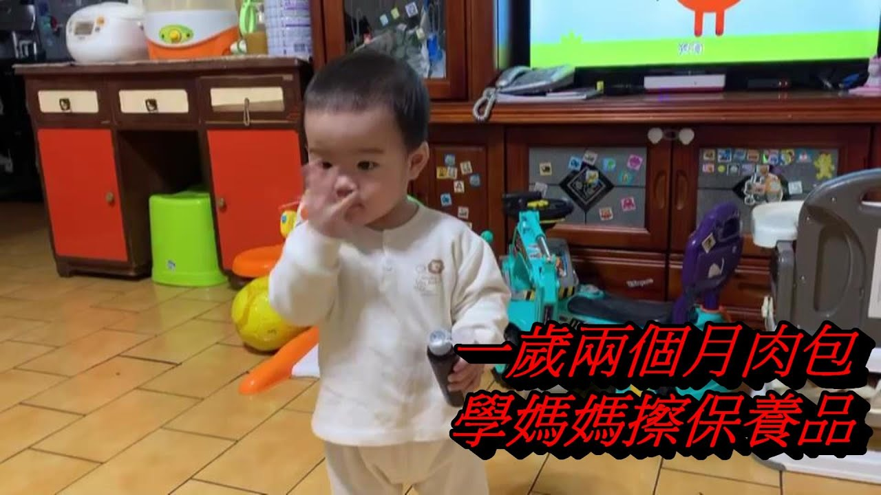 肉包vlog #03一歲二個月寶寶學媽媽擦保養品『一歲二個月寶寶發展』 - YouTube